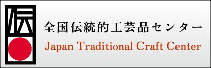 全国伝統的工芸品センター Japan Traditional Craft Center