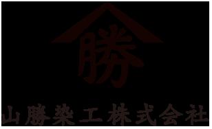 山勝染工株式会社